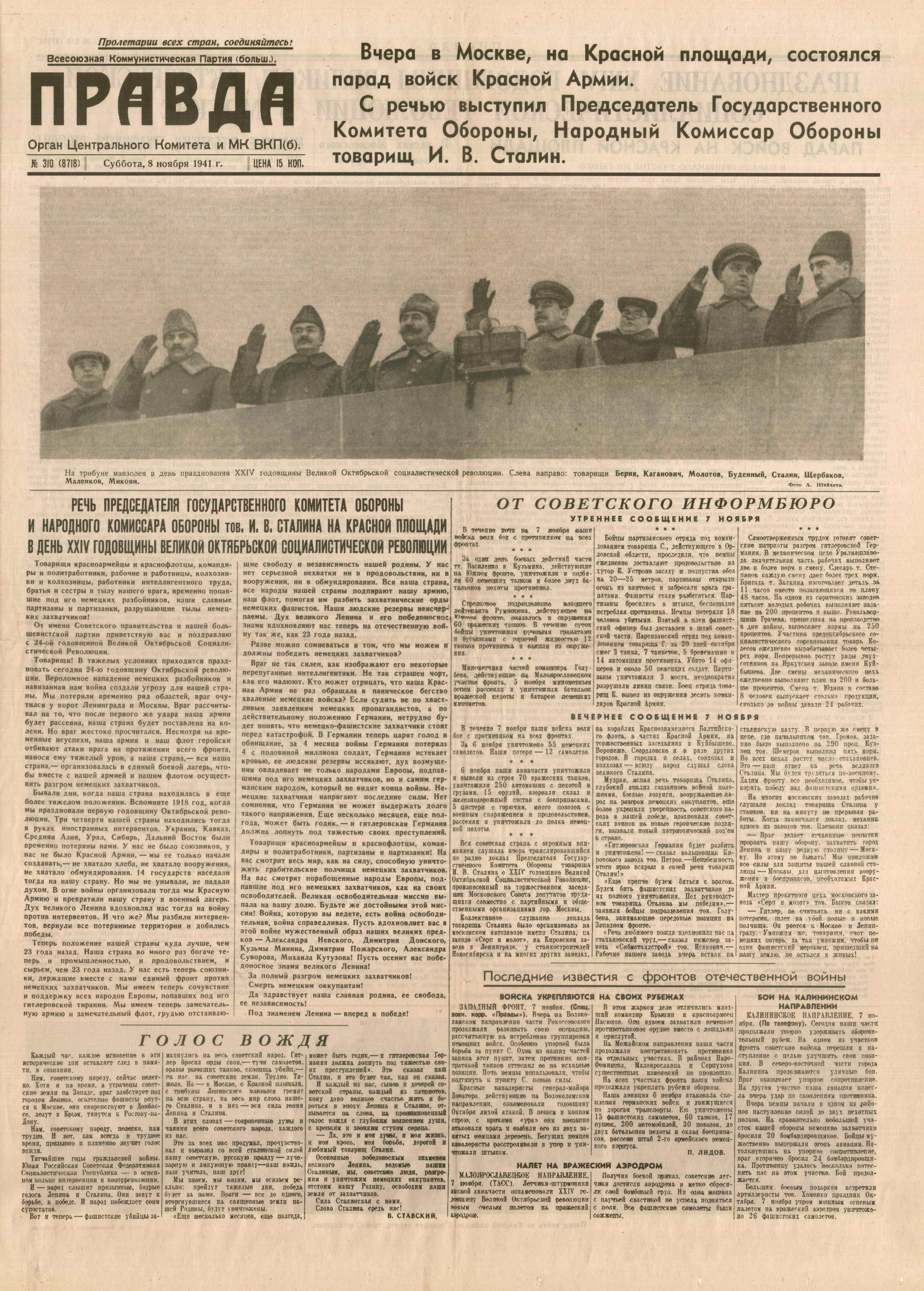 Вашему вниманию представлена статья комсомольской правды о выступлении по радио ив сталина1941 год