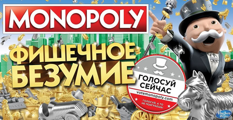 monopoly-announces-a-worldwide-vote-2.jpg