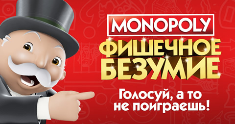 monopoly-announces-a-worldwide-vote-1.jpg