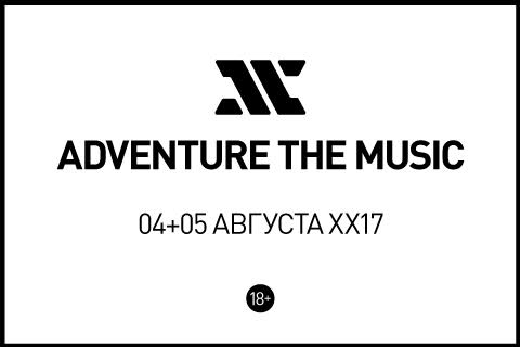 adventure-the-music-2017.jpg